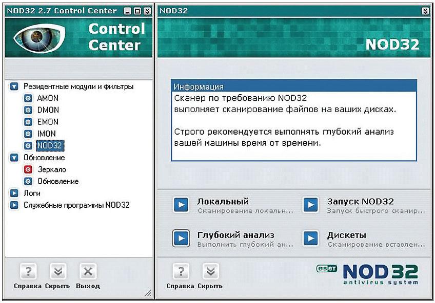 Процесс обновления антивирусных баз в пакете NOD32. Как и любую